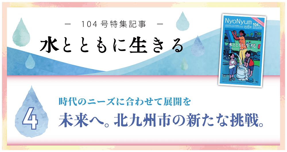 (ភាសាខ្មែរ) ទៅកាន់អនាគត ការសាកល្បងថ្មីរបស់ក្រុង Kitakyushu 【Special4】
