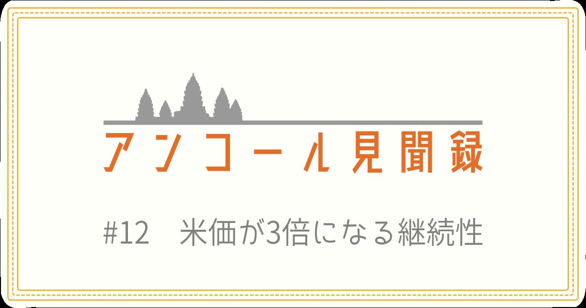 (日本語) アンコール見聞録 #12 米価が3倍になる継続性