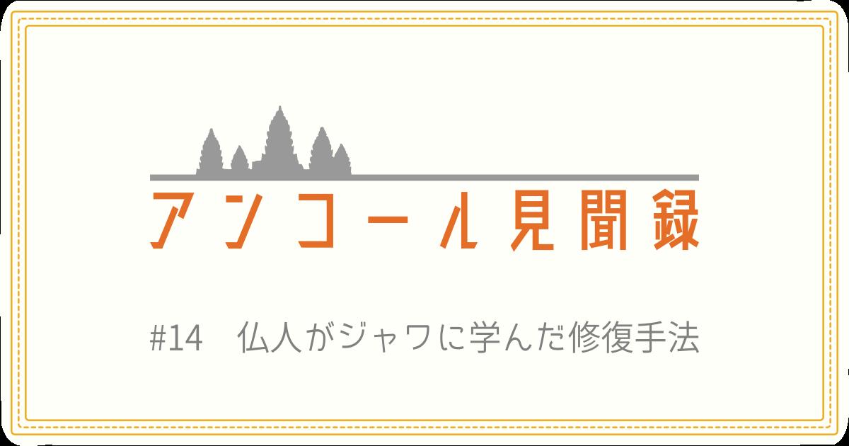(日本語) アンコール見聞録 #14 仏人がジャワに学んだ修復手法