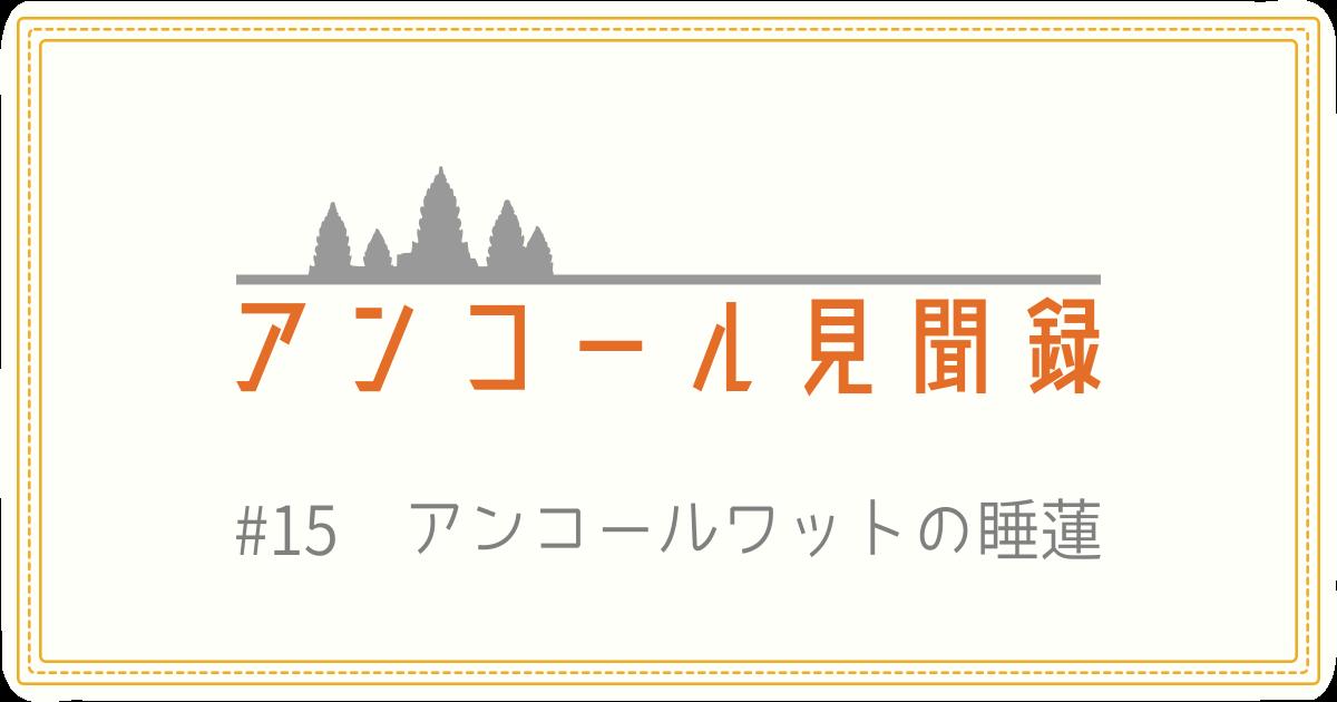 (日本語) アンコール見聞録 #15 アンコールワットの睡蓮