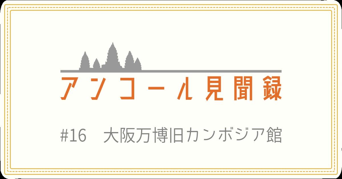 (日本語) アンコール見聞録 #16 大阪万博旧カンボジア館