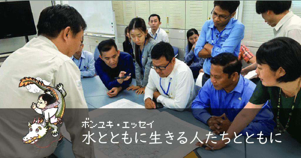 (日本語) 【ボンユキエッセイ No.104】水とともに生きる人たちとともに
