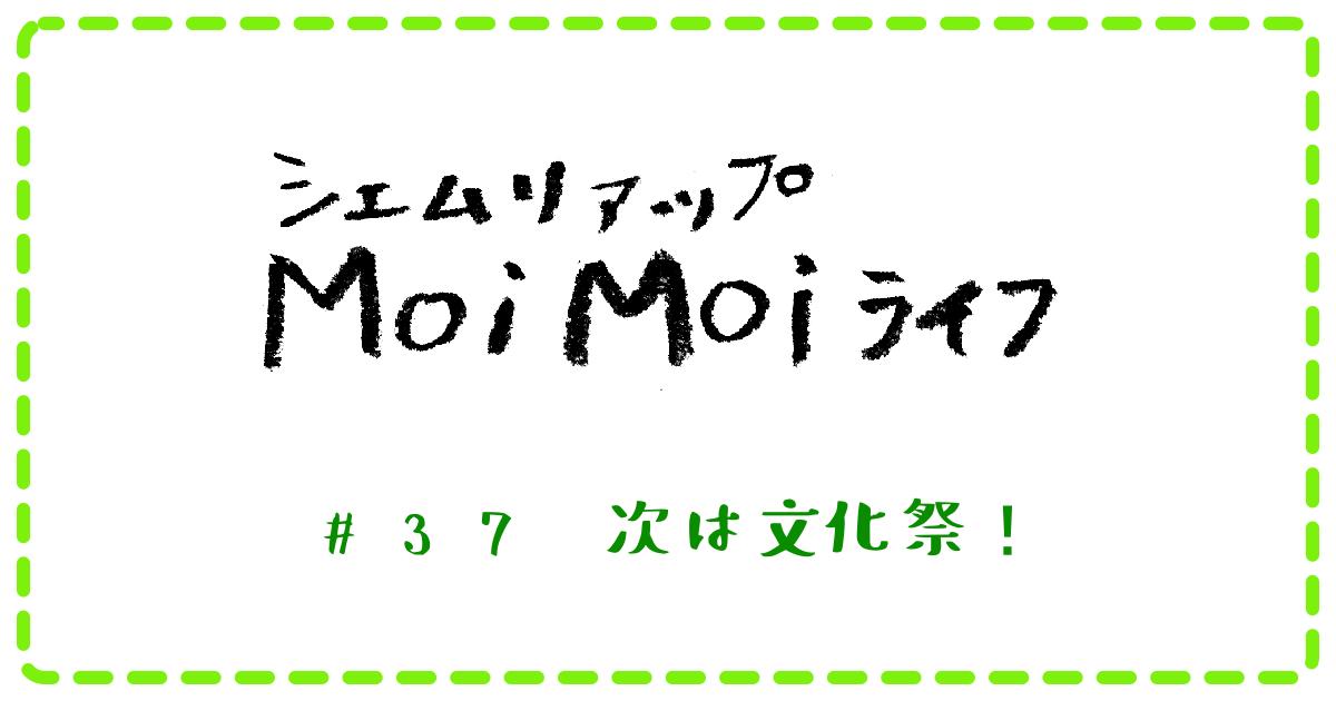 (日本語) Moi Moi ライフ #37 次は文化祭!