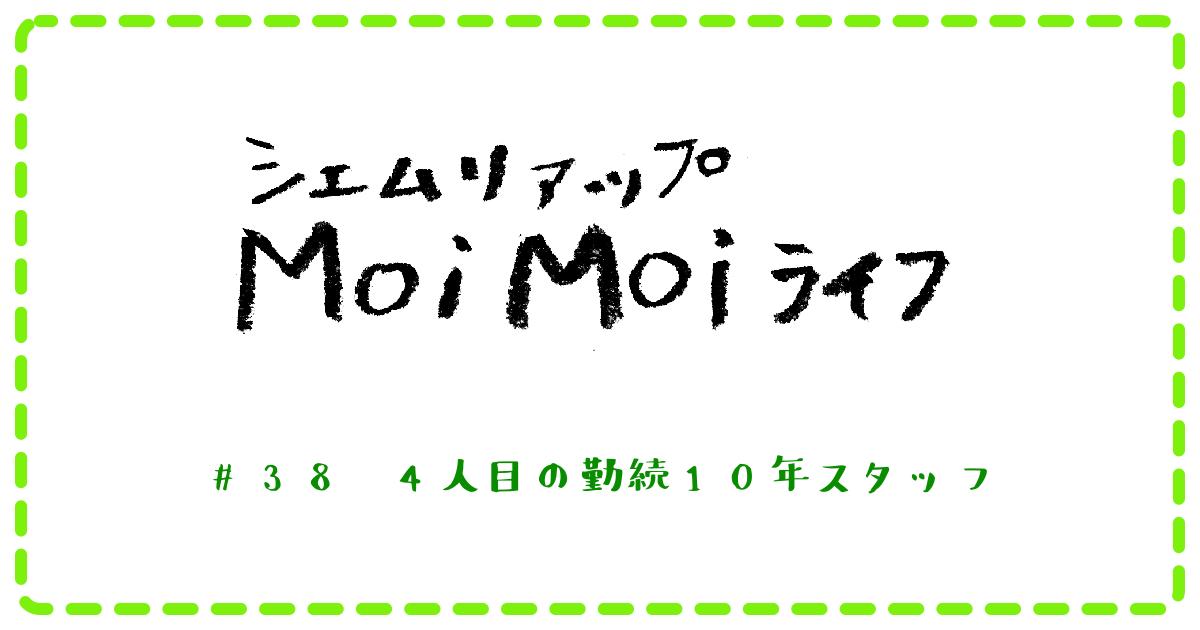(日本語) Moi Moi ライフ #38 4人目の勤続10年スタッフ