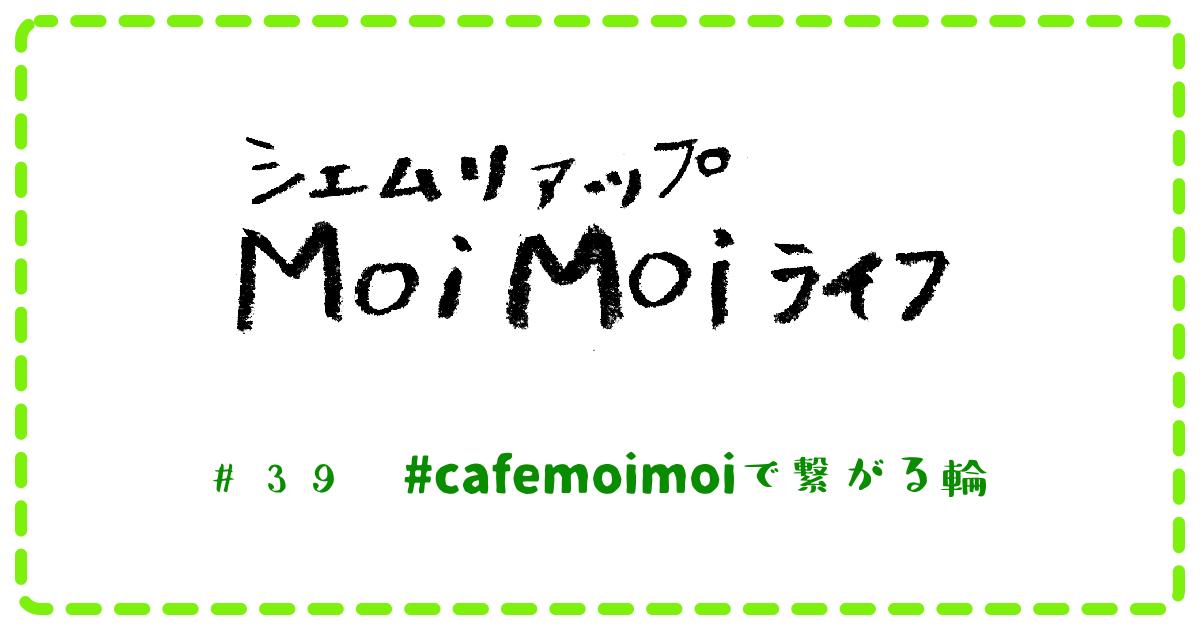 (日本語) Moi Moi ライフ #39 #cafemoimoiで繋がる輪