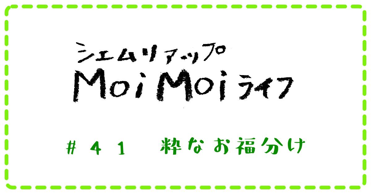 (日本語) Moi Moi ライフ #41 粋なお福分け