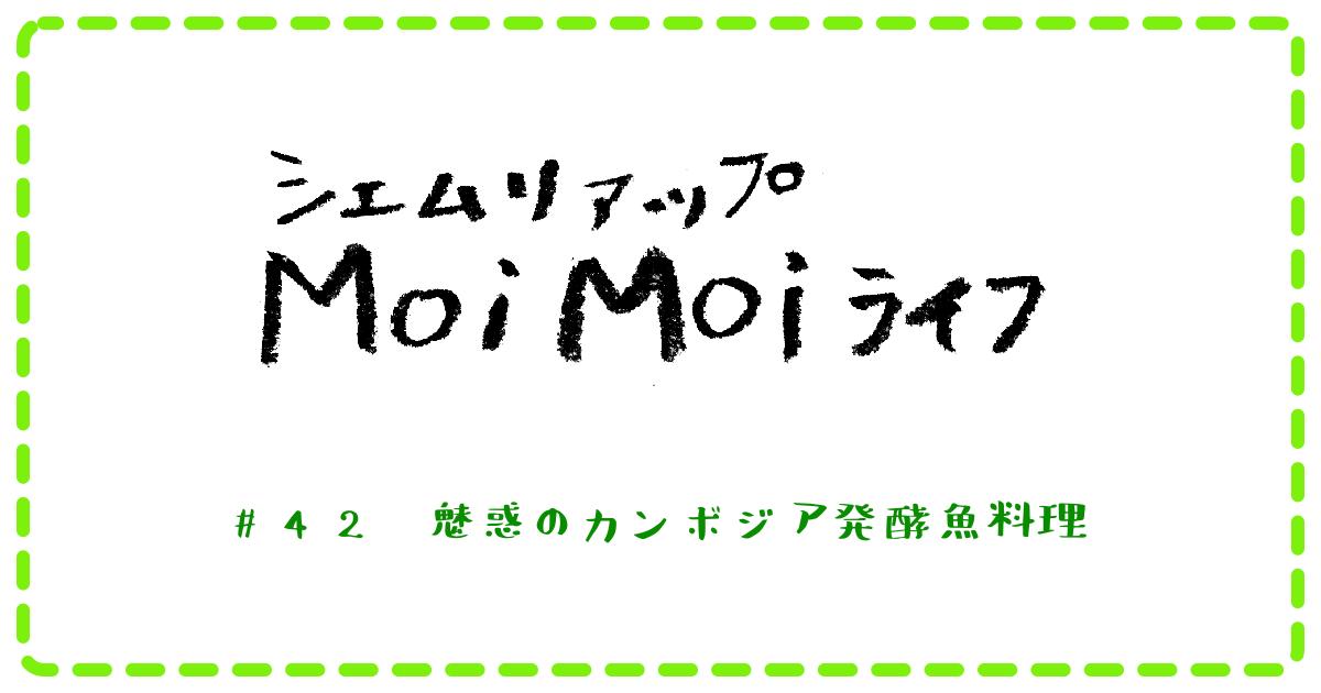 (日本語) Moi Moi ライフ #42 魅惑のカンボジア発酵魚料理