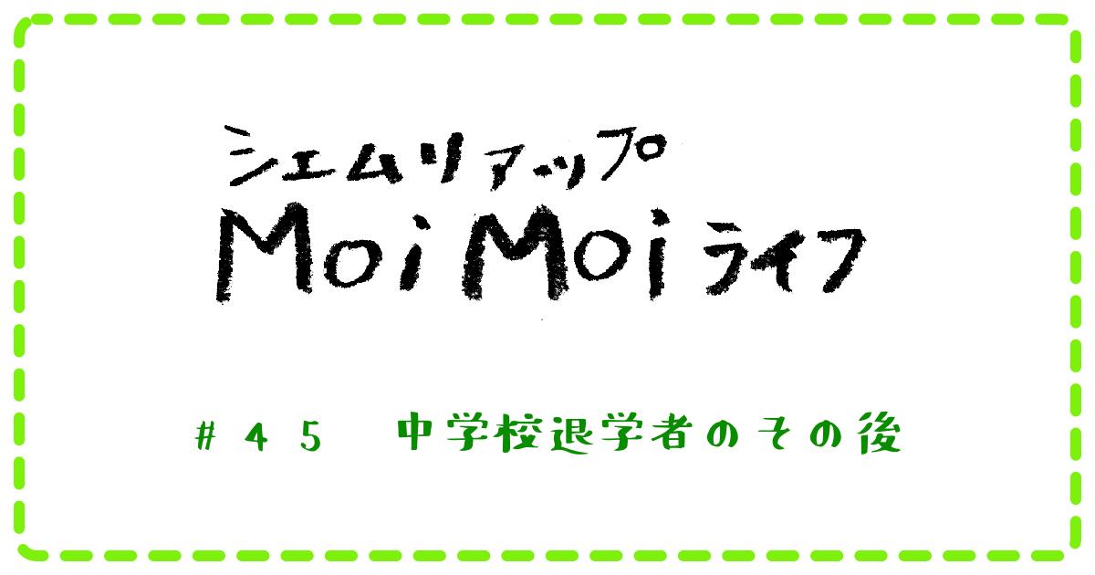 (日本語) Moi Moi ライフ #45 中学校退学者のその後