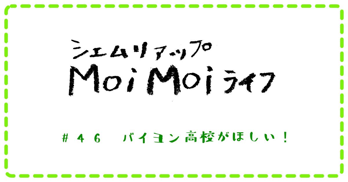 (日本語) Moi Moi ライフ #46 バイヨン高校がほしい!