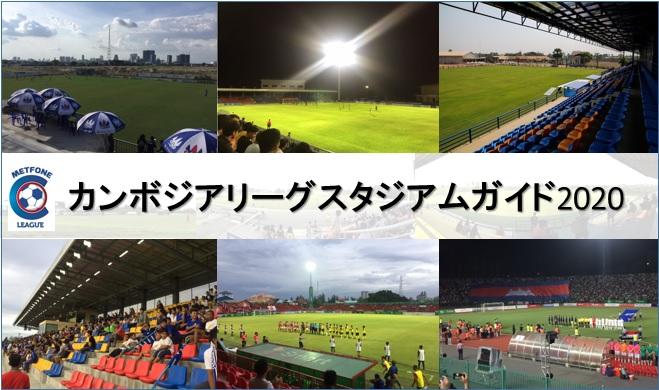 (日本語) 【カンボジア国内のサッカースタジアム案内】※2020年2月5日更新
