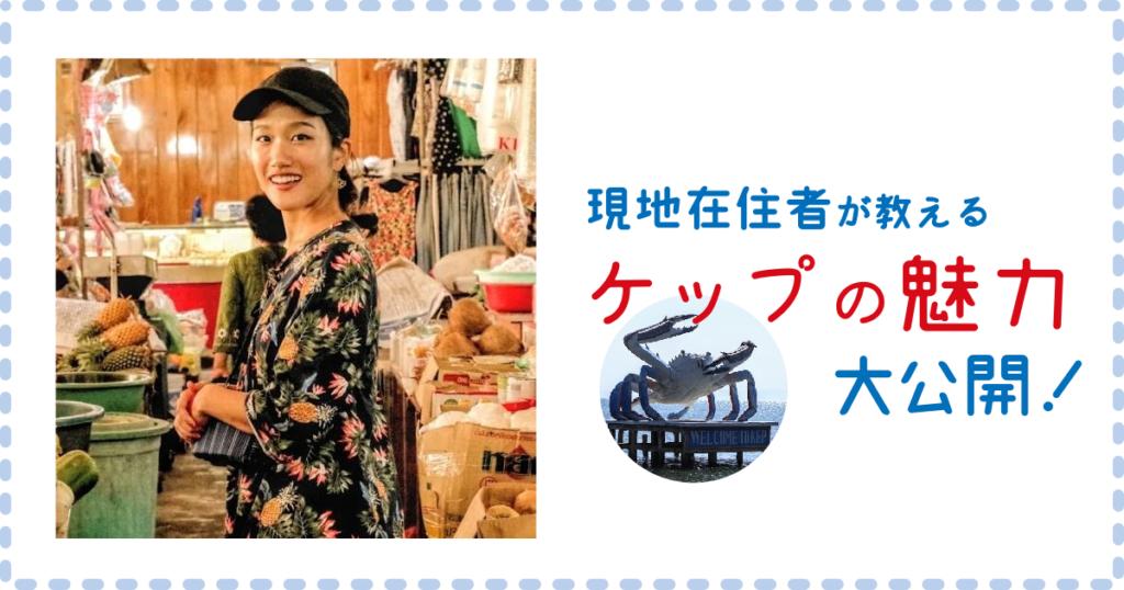 (日本語) 【新連載】現地在住者が教えるケップの魅力大公開!<JICA海外協力隊・足利水月さん>