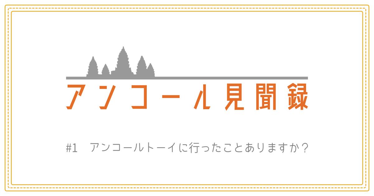 (日本語) アンコール見聞録 #1 アンコールトーイに行ったことありますか?