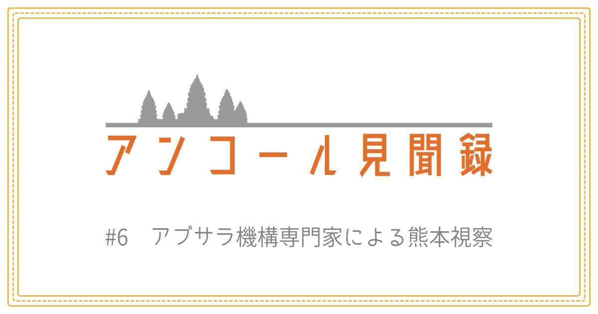 (日本語) アンコール見聞録 #6 アプサラ機構専門家による熊本視察