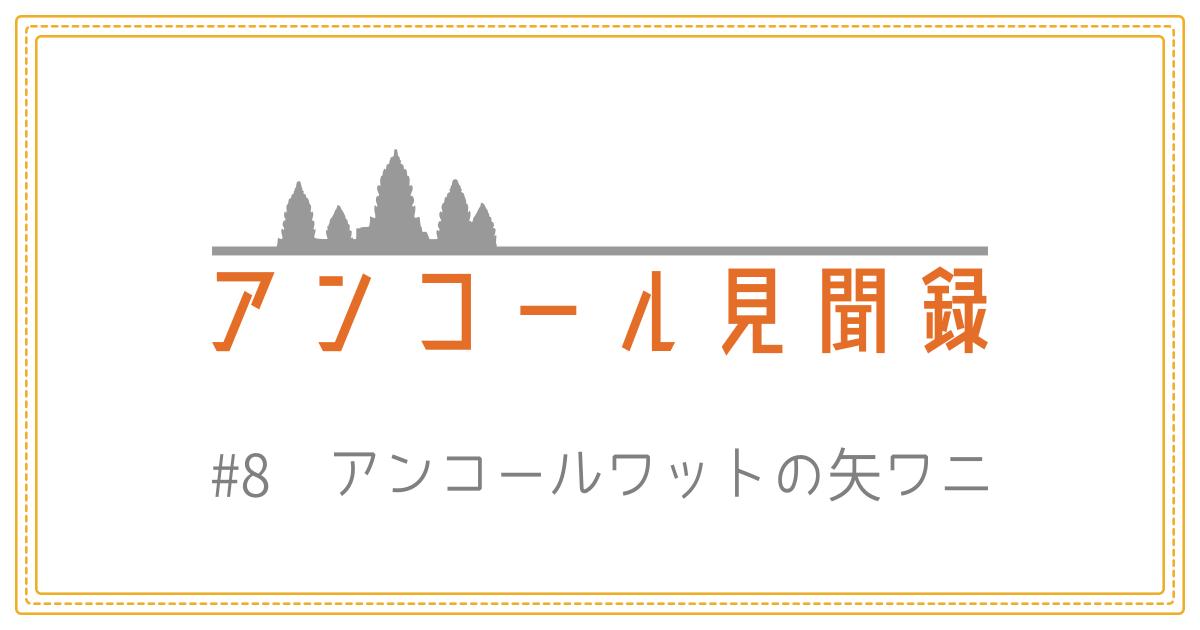 (日本語) アンコール見聞録 #8 アンコールワットの矢ワニ