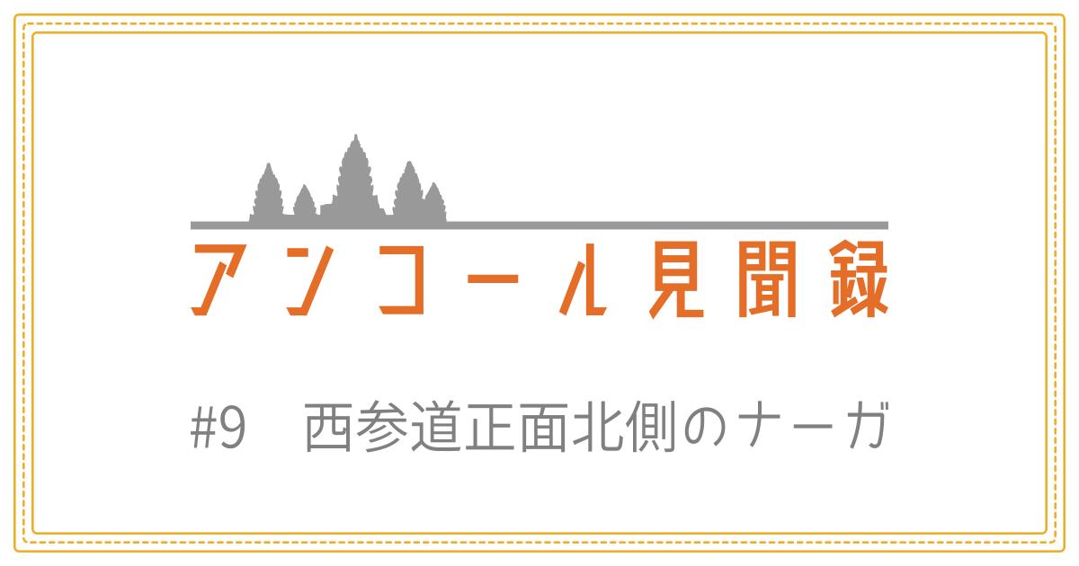 (日本語) アンコール見聞録 #9 西参道正面北側のナーガ