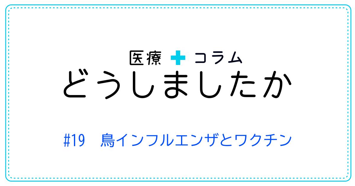 (日本語) どうしましたか #19 鳥インフルエンザとワクチン