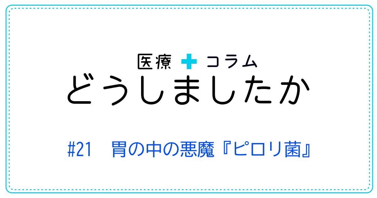(日本語) どうしましたか #21 胃の中の悪魔『ピロリ菌』