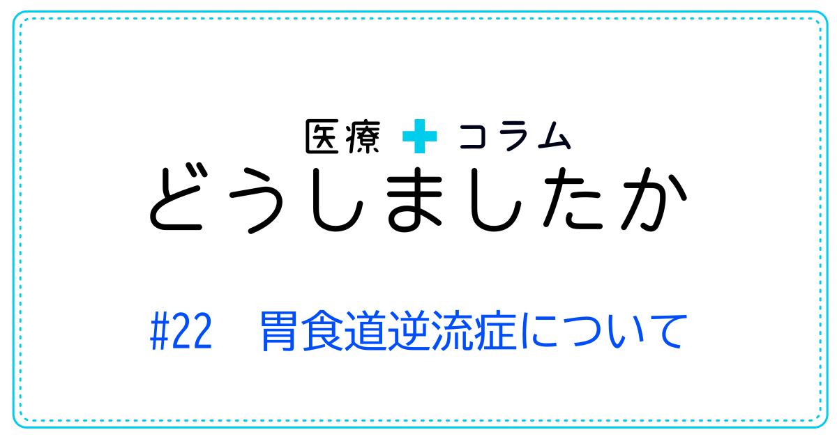 (日本語) どうしましたか #22 胃食道逆流症について