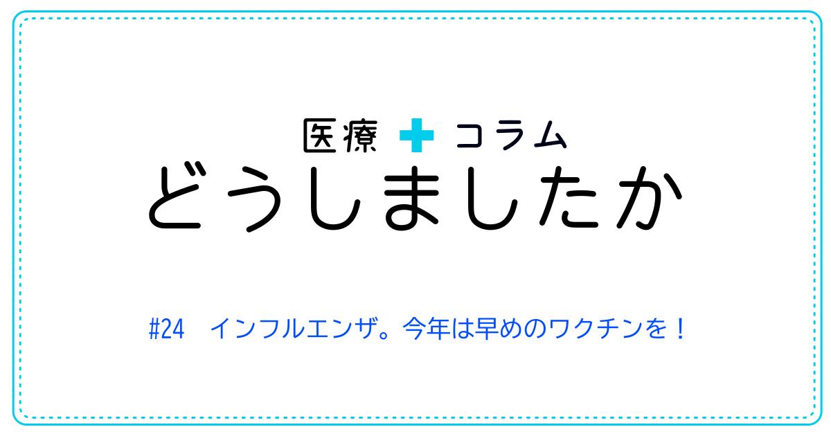 (日本語) どうしましたか #24 インフルエンザ。今年は早めのワクチンを!
