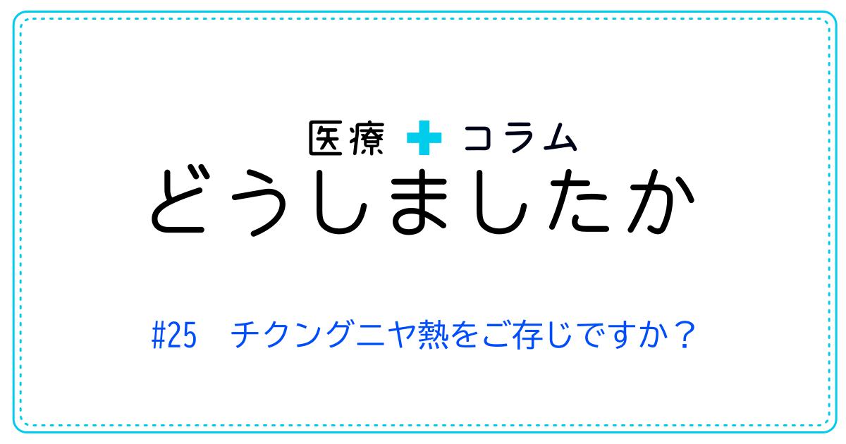 (日本語) どうしましたか #25 チクングニヤ熱をご存じですか ?