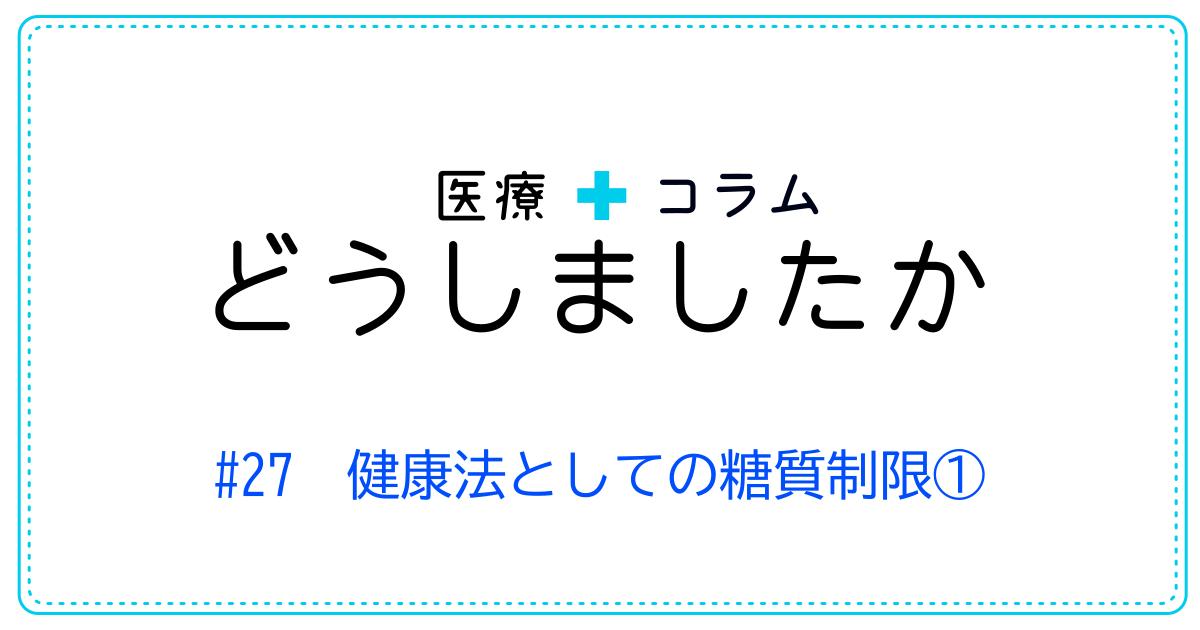 (日本語) どうしましたか #27 健康法としての糖質制限①