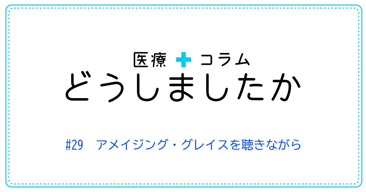 (日本語) どうしましたか #29 アメイジング・グレイスを聴きながら