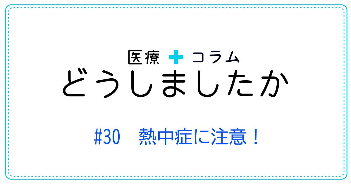 (日本語) どうしましたか #30 熱中症に注意!