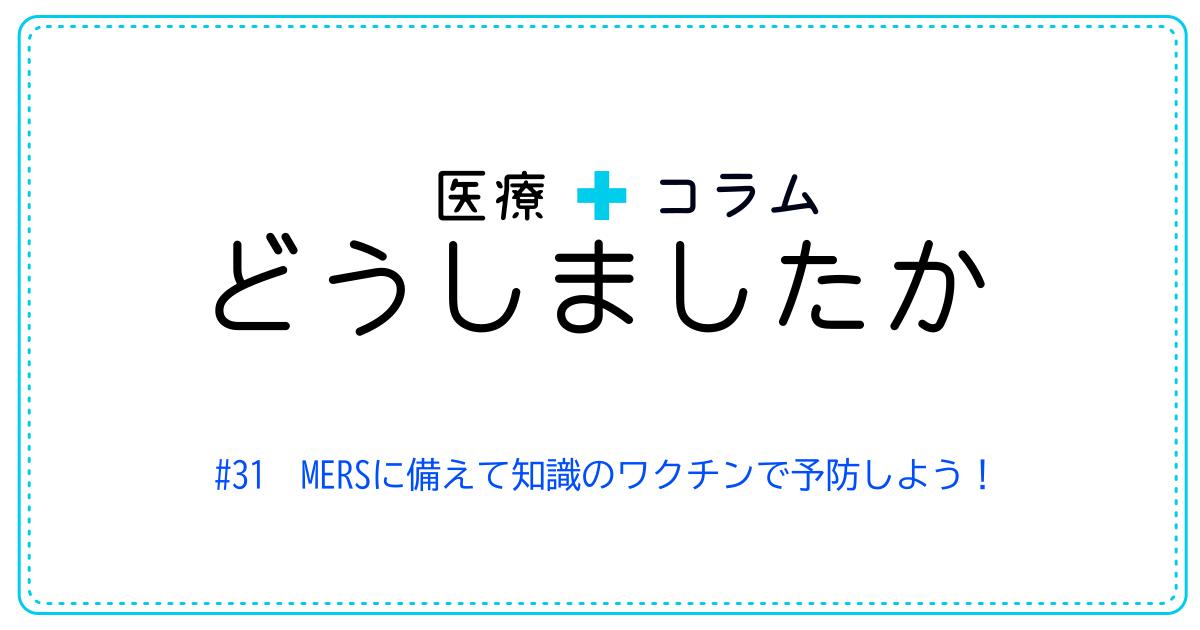 (日本語) どうしましたか #31 MERSに備えて知識のワクチンで予防しよう!