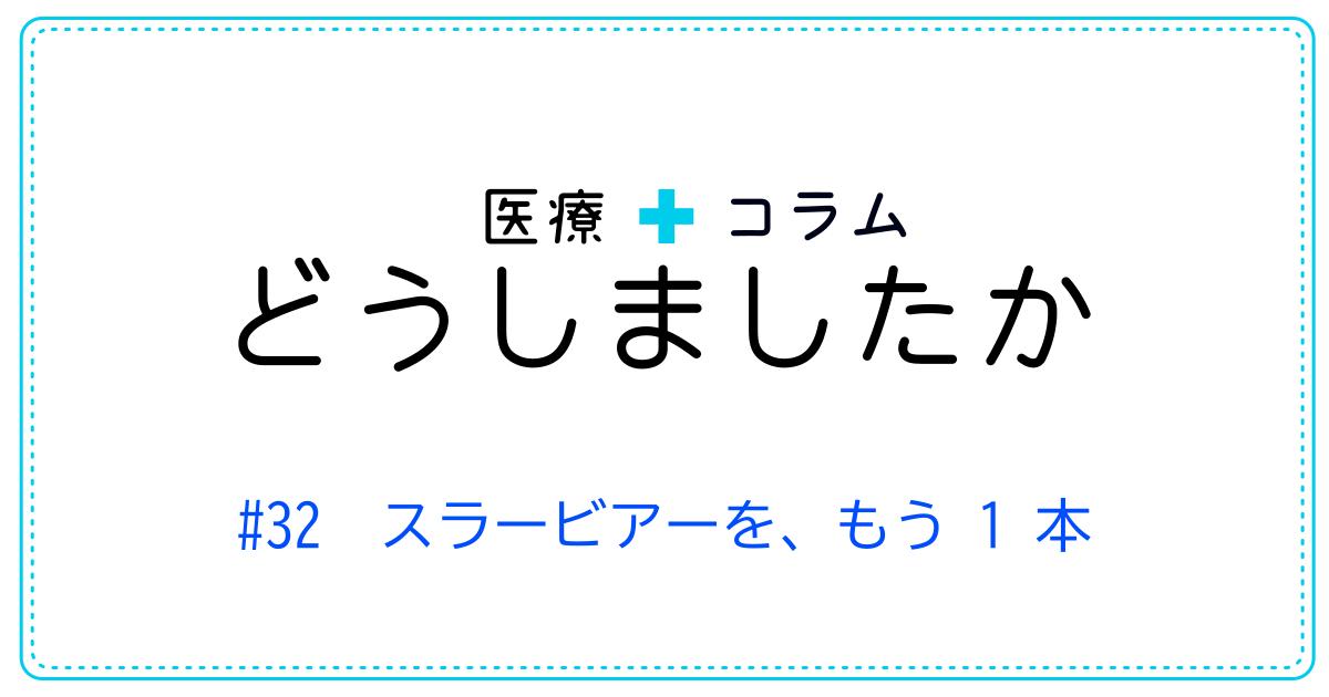 (日本語) どうしましたか #32 スラービアーを、もう 1 本