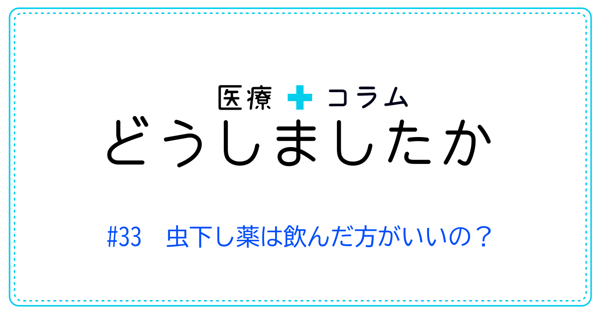 (日本語) どうしましたか #33 虫下し薬は飲んだ方がいいの?