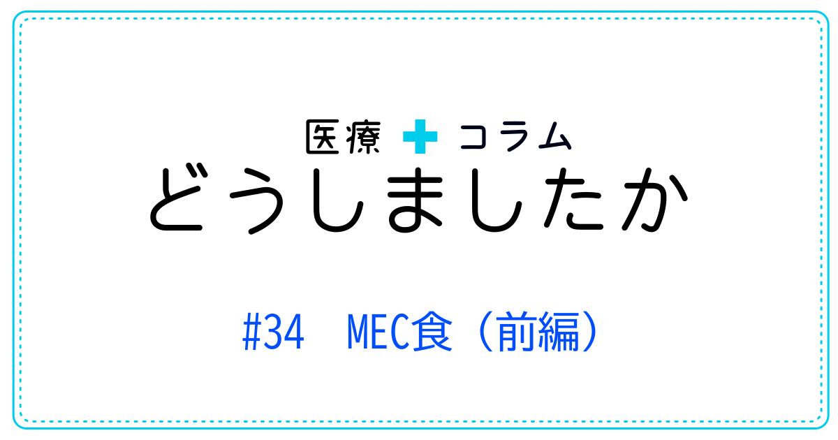 (日本語) どうしましたか #34 MEC食(前編)