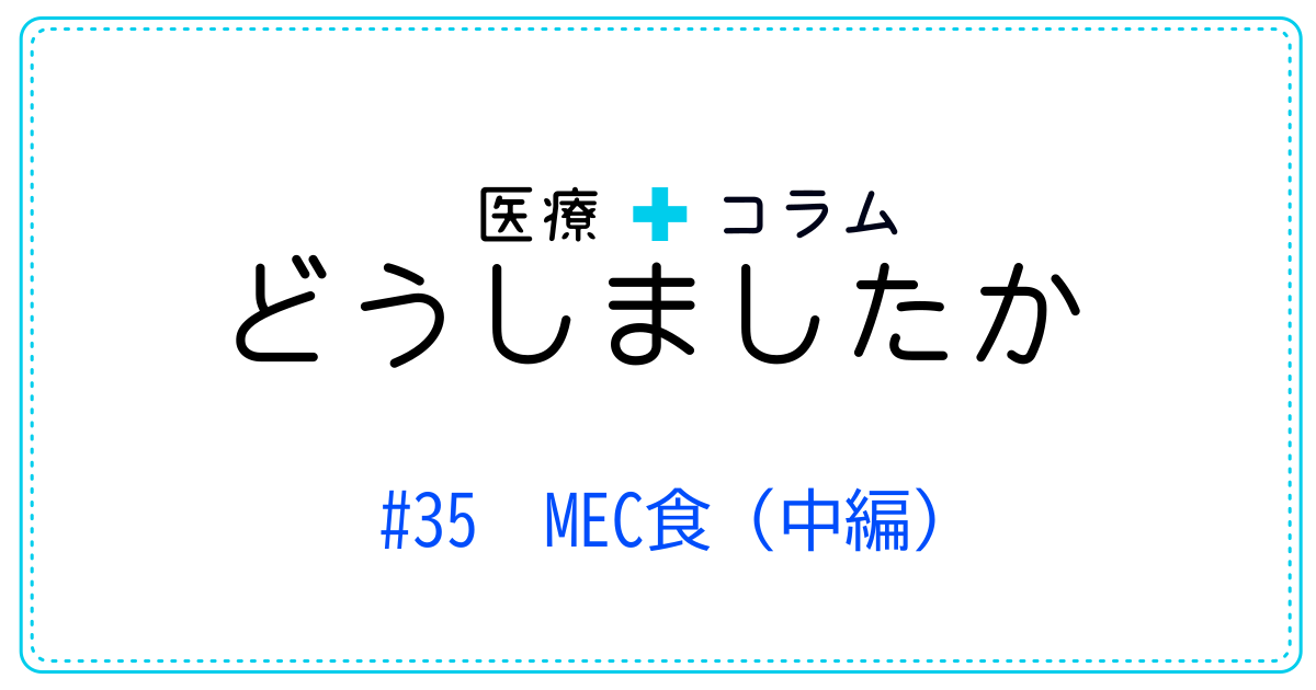 (日本語) どうしましたか #35 MEC食(中編)