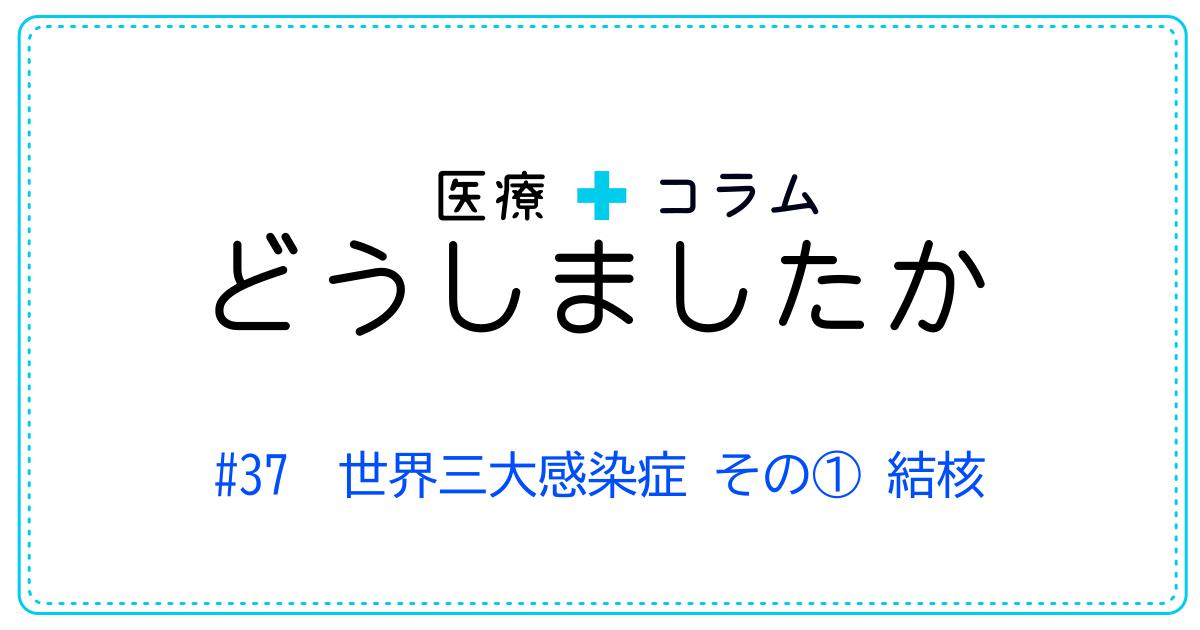 (日本語) どうしましたか #37 世界三大感染症 その①結核