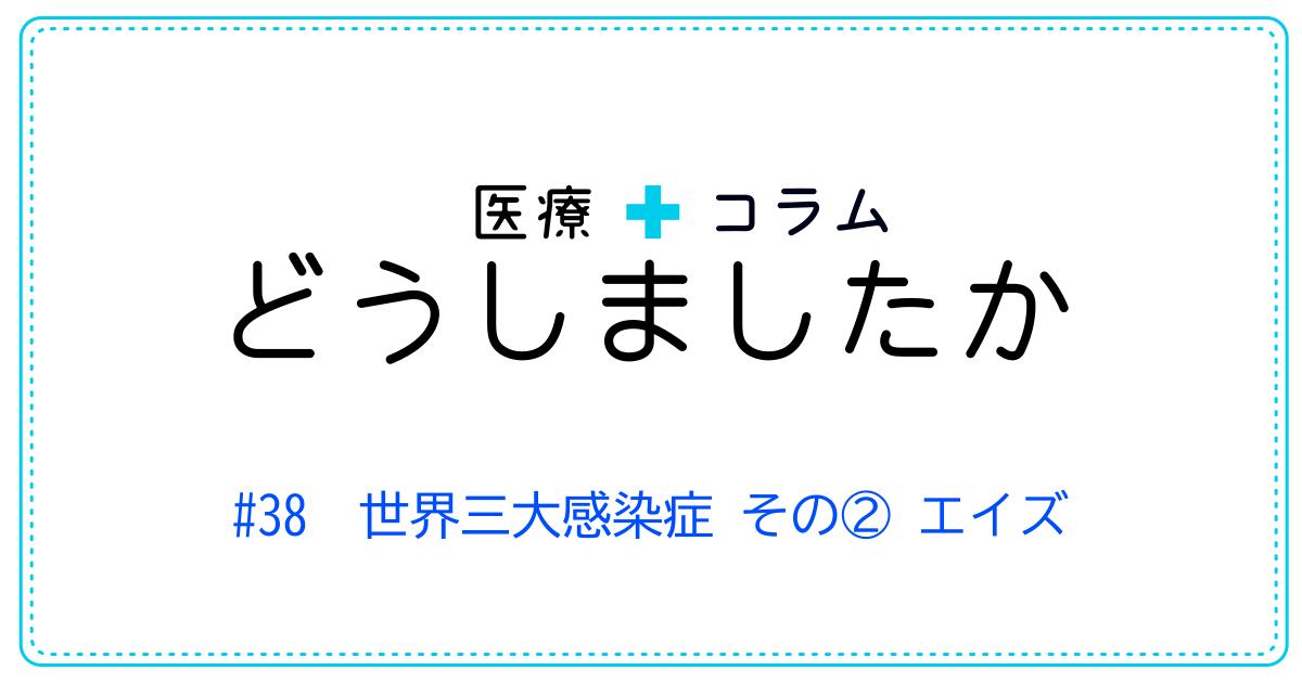 (日本語) どうしましたか #38 世界三大感染症 その②エイズ