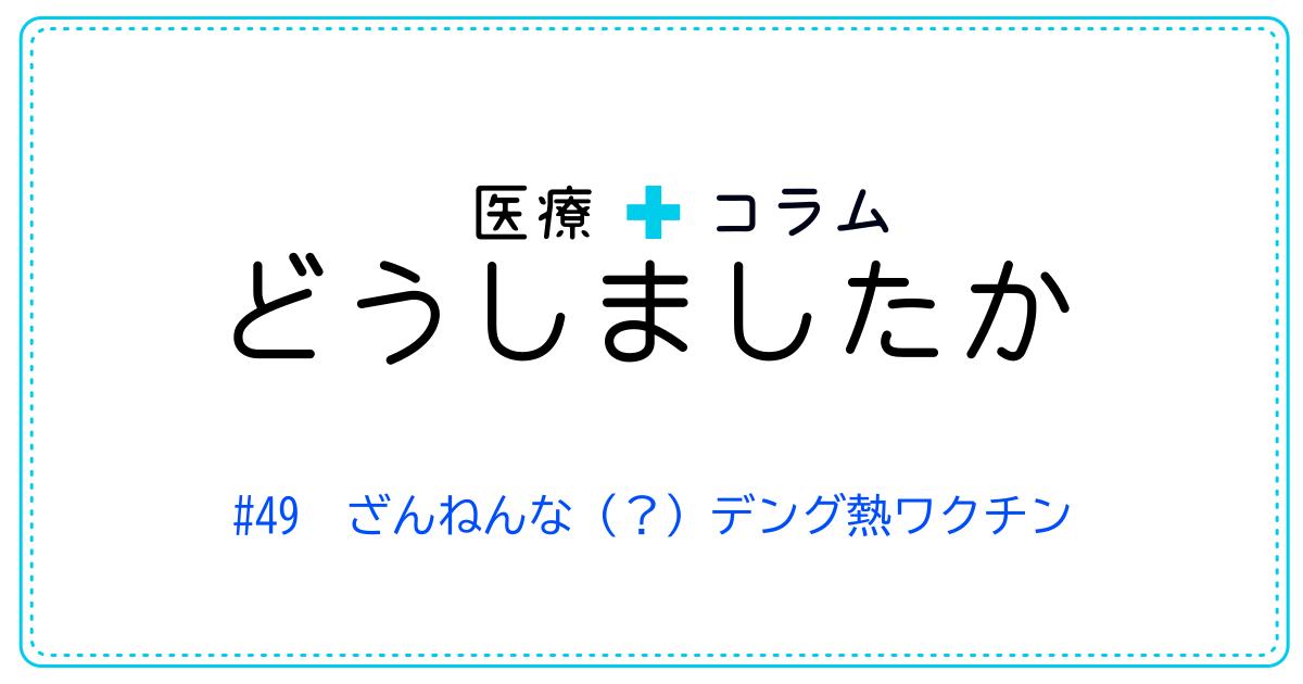 (日本語) どうしましたか #49 ざんねんな(?)デング熱ワクチン