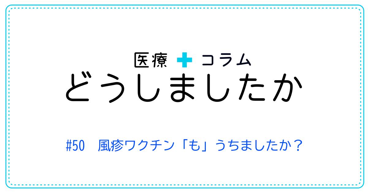 (日本語) どうしましたか #50 風疹ワクチン「も」うちましたか?