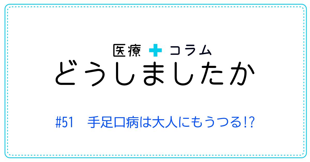 (日本語) どうしましたか #51 手足口病は大人にもうつる!?