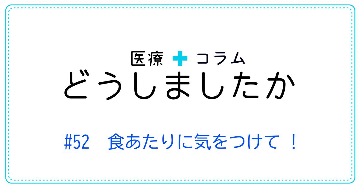 (日本語) どうしましたか #52 食あたりに気をつけて!