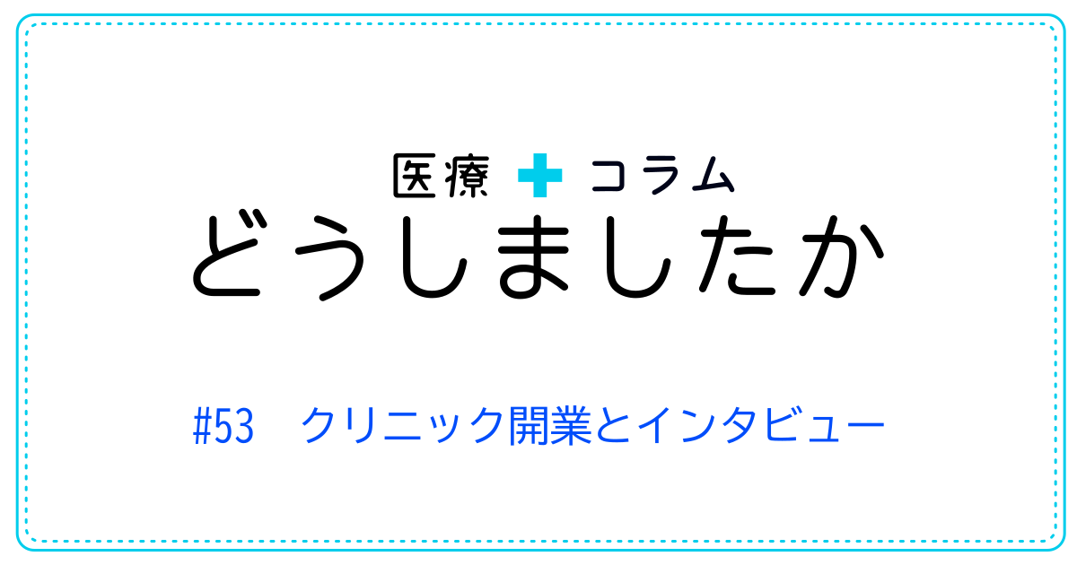 (日本語) どうしましたか #53 クリニック開業とインタビュー