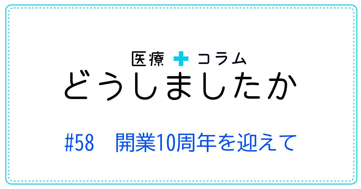 (日本語) どうしましたか #58 開業10周年を迎えて