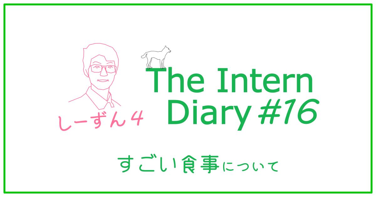 (日本語) すごい食事について【インターン日記シーズン4⑯】