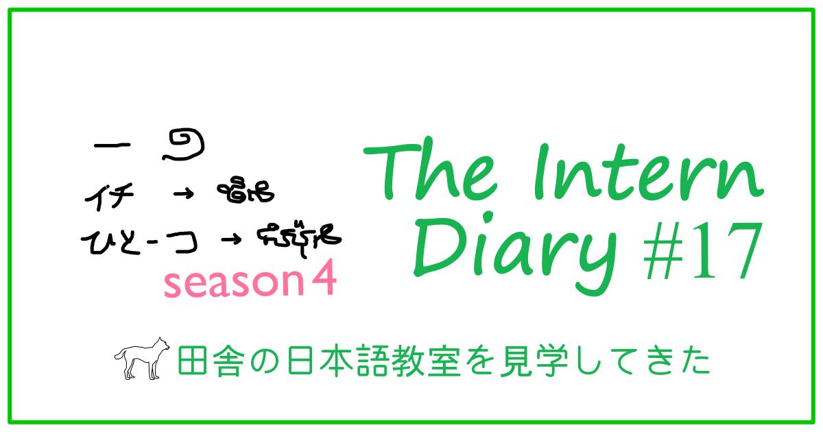 (日本語) 田舎の日本語教室を見学してきた【インターン日記シーズン4⑰】