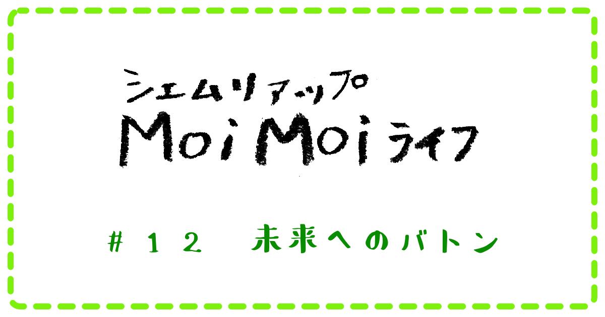 (日本語) Moi Moi ライフ #12 未来へのバトン