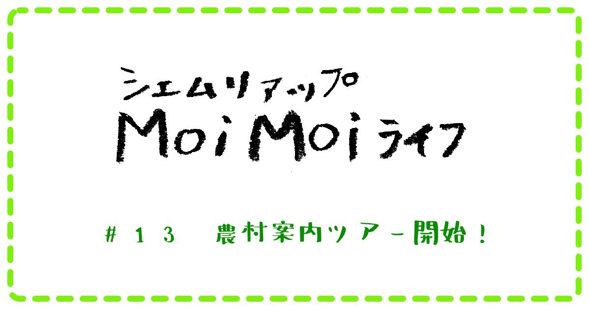 (日本語) Moi Moi ライフ #13 農村案内ツアー開始!