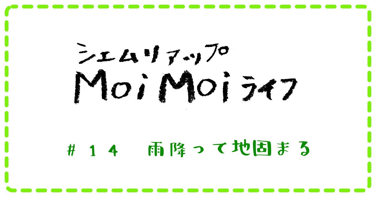 (日本語) Moi Moi ライフ #14 雨降って地固まる