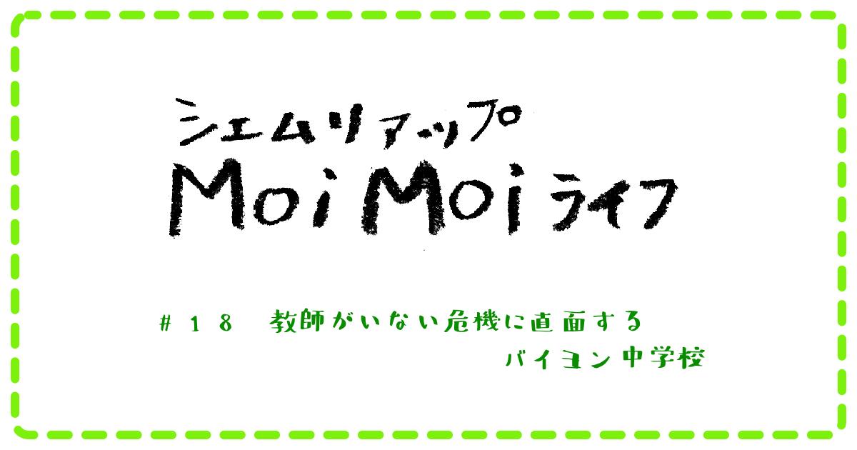 (日本語) Moi Moi ライフ #18 教師がいない危機に直面するバイヨン中学校
