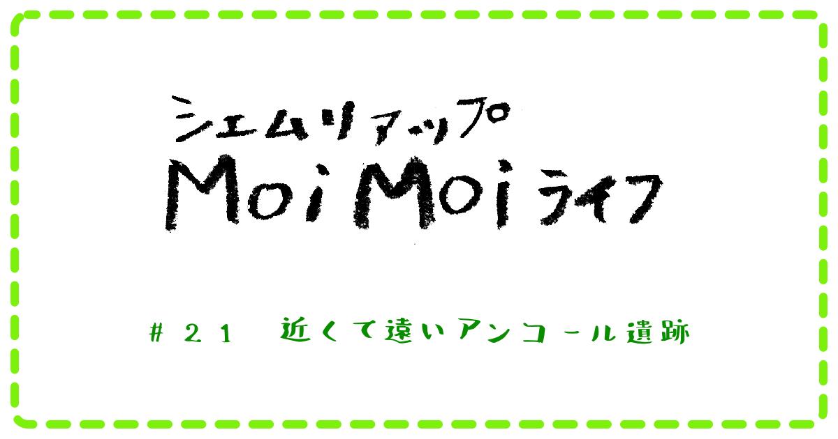 (日本語) Moi Moi ライフ #21 近くて遠いアンコール遺跡