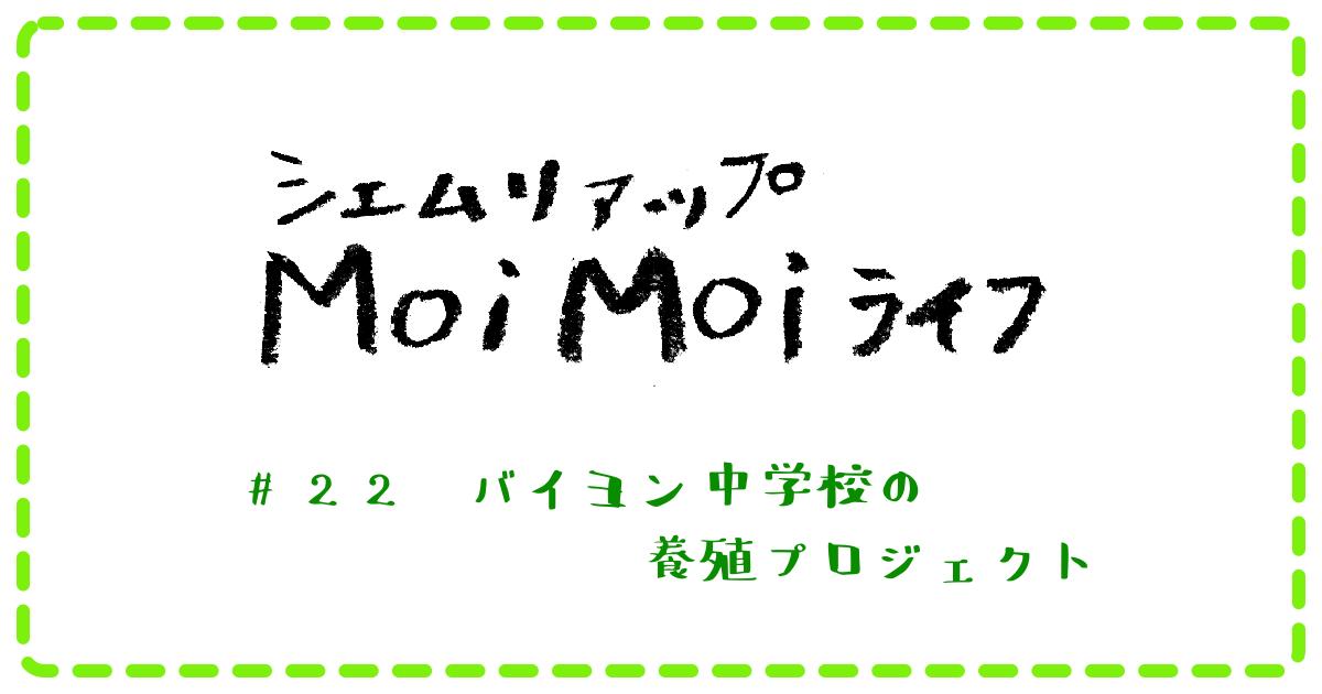 (日本語) Moi Moi ライフ #22 バイヨン中学校の養殖プロジェクト