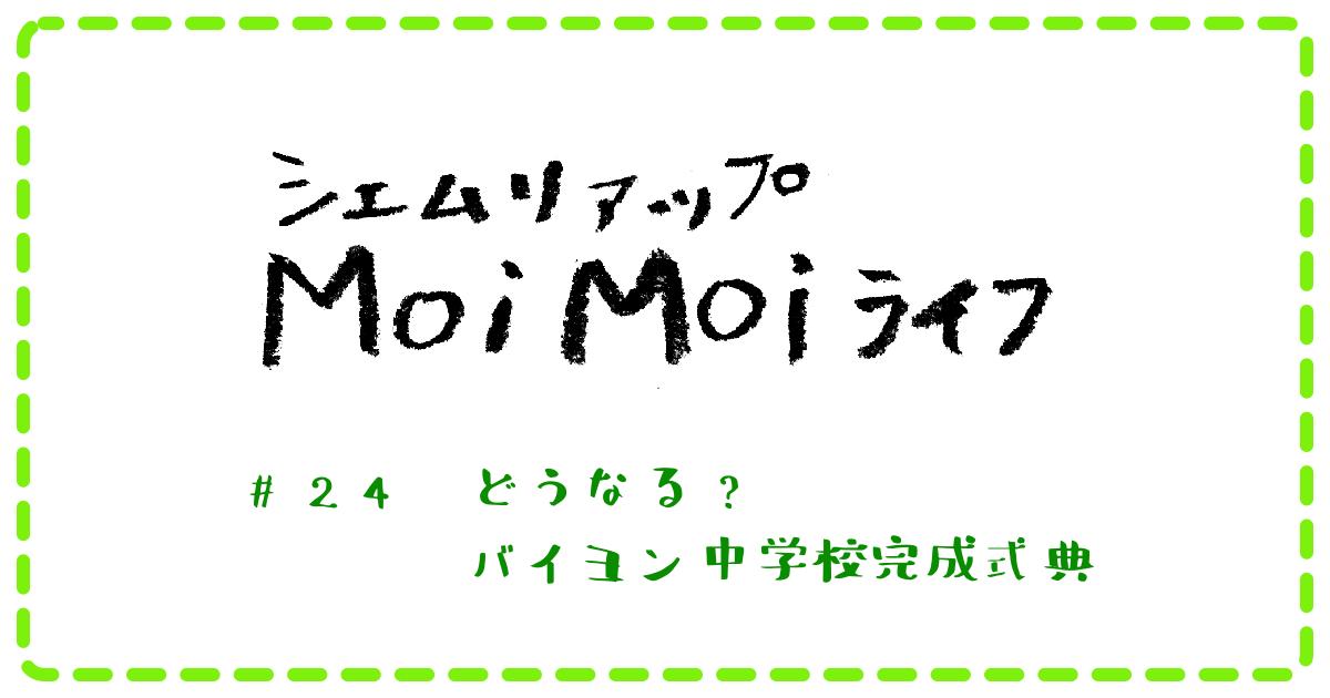 (日本語) Moi Moi ライフ #24 どうなる?バイヨン中学校完成式典