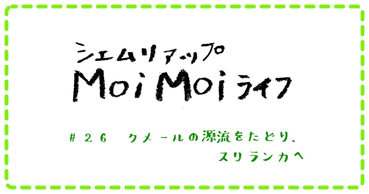 (日本語) Moi Moi ライフ #26 クメールの源流をたどり、スリランカへ